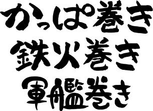 かっぱ巻き,鉄火巻き,軍艦巻きのイラスト素材 [FYI03136832]