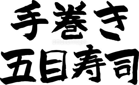 手巻き,五目寿司のイラスト素材 [FYI03136833]