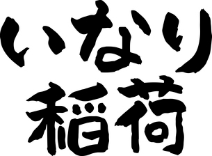 いなり,稲荷のイラスト素材 [FYI03136834]