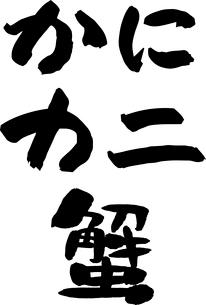 かに,カニ,蟹のイラスト素材 [FYI03136836]