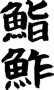 鮨,鮓のイラスト素材 [FYI03136837]