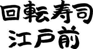 回転寿司,江戸前のイラスト素材 [FYI03136839]