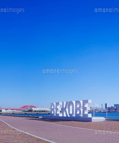 兵庫県 神戸市 自然 風景  神戸港の写真素材 [FYI03137429]