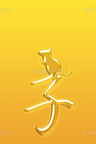 黄金のネズミのイラスト素材 [FYI03139720]