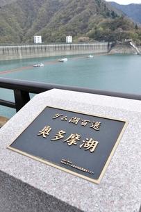奥多摩湖 小河内ダムの写真素材 [FYI03143857]
