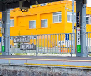 北海道 自然 風景 稚内駅 (日本最北端の駅)の写真素材 [FYI03144537]