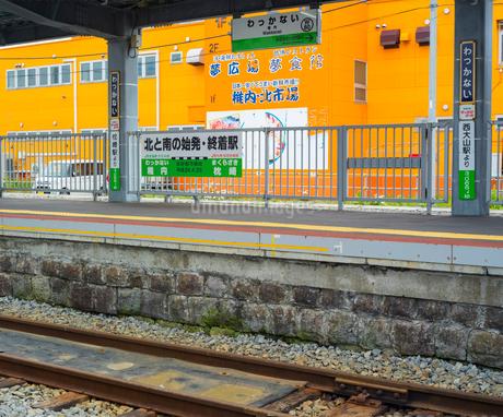 北海道 自然 風景 稚内駅 (日本最北端の駅)の写真素材 [FYI03144538]