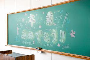 卒業のメッセージの書かれた黒板の写真素材 [FYI03145802]
