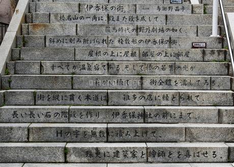 伊香保温泉 石段街の写真素材 [FYI03152093]