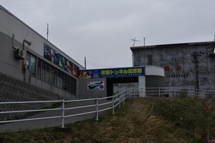 青函トンネル記念館 竜飛岬の写真素材 [FYI03155375]