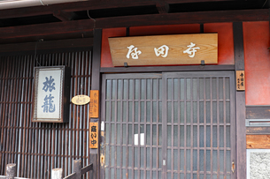 京都伏見・寺田屋の玄関の写真素材 [FYI03155485]