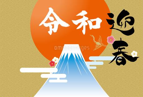 イラスト素材: 2020年子年令和2年 初日の出と富士山のイラスト|和柄・和風の年賀状テンプレートのイラスト素材 [FYI03156142]