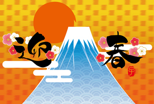 イラスト素材: 2020年子年令和2年 初日の出と富士山のイラスト|和柄・和風の年賀状テンプレートのイラスト素材 [FYI03156157]