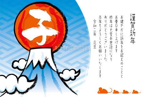 イラスト素材: 2020年子年令和2年 初日の出と筆書きの富士山のイラスト|和風の年賀状テンプレートのイラスト素材 [FYI03156158]