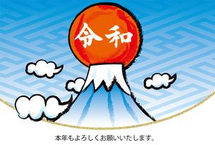 イラスト素材: 2020年子年 令和2年 初日の出と筆調の富士山のイラスト|和風の年賀状テンプレートのイラスト素材 [FYI03156159]