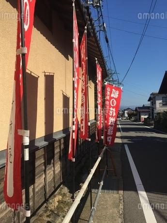 神社ののぼりの写真素材 [FYI03161857]