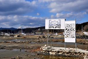 2013.3.11被災場所に設置された「きりこ」の看板の写真素材 [FYI03173740]