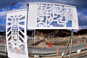 2013.3.11被災場所に設置された「きりこ」の看板の写真素材 [FYI03173742]