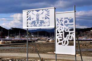 2013.3.11被災場所に設置された「きりこ」の看板の写真素材 [FYI03173743]