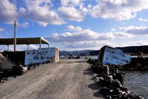 2013.3.11志津川湾へ向かう道と崩れた防波堤の写真素材 [FYI03173748]