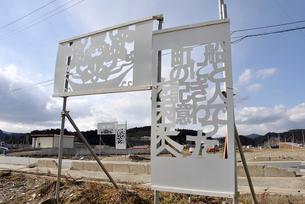 2013.3.11被災場所に設置された「きりこ」の看板の写真素材 [FYI03173751]