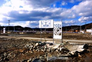 2013.3.11被災場所に設置された「きりこ」の看板の写真素材 [FYI03173752]