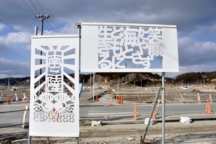 2013.3.11被災場所に設置された「きりこ」の看板の写真素材 [FYI03173754]