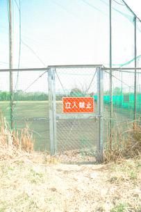 立ち入り禁止の写真素材 [FYI03182553]