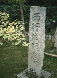 嵯峨二尊院の西行法師の碑 京都府の写真素材 [FYI03191733]