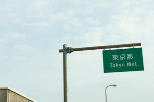 東京の道路標識の写真素材 [FYI03215413]
