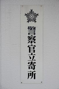 警察官立寄所の写真素材 [FYI03216232]