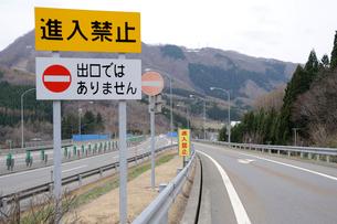 進入禁止標識の写真素材 [FYI03216242]