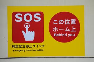 列車緊急停止スイッチ案内標示の写真素材 [FYI03216255]
