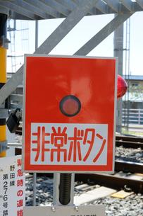 踏切非常停止ボタンの写真素材 [FYI03216271]