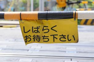 踏切の遮断機停止標示の写真素材 [FYI03216272]