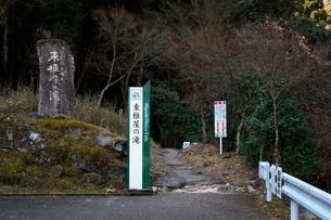 東椎屋の滝入口の写真素材 [FYI03216429]