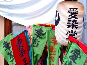 愛染堂の提灯と祭りの旗の写真素材 [FYI03216607]