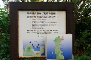南崎 案内板 母島の写真素材 [FYI03221822]