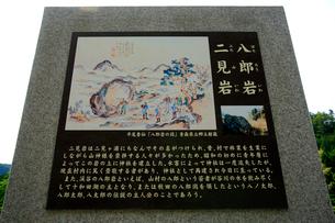二見岩と八郎岩の解説案内板の写真素材 [FYI03222779]