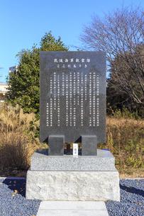 筑波海軍航空隊石碑の写真素材 [FYI03226952]