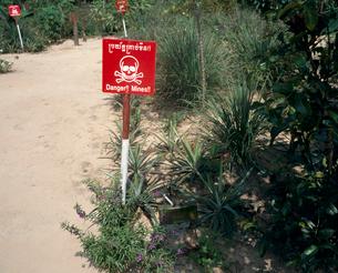 地雷注意の標識の写真素材 [FYI03241216]
