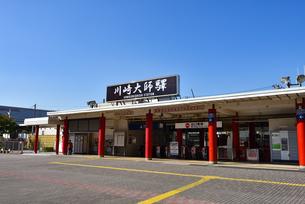 川崎大師駅の写真素材 [FYI03244051]