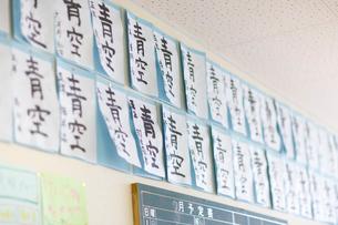 教室イメージの写真素材 [FYI03246839]
