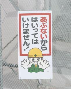 工事現場の注意看板の写真素材 [FYI03248721]