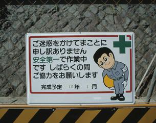 工事中道路の案内板の写真素材 [FYI03248723]