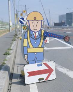 道路工事誘導人形の写真素材 [FYI03248727]