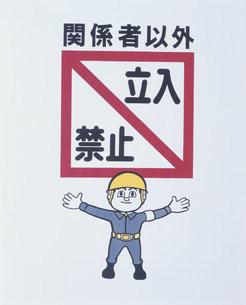 立入禁止の看板の写真素材 [FYI03249035]