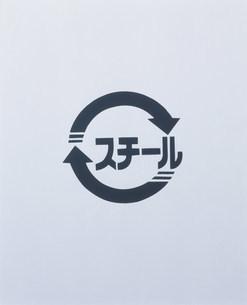 リサイクルマークの写真素材 [FYI03249039]