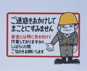 工事現場の看板の写真素材 [FYI03249041]