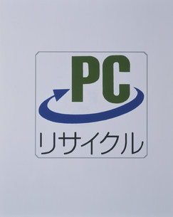 パソコンリサイクルマークの写真素材 [FYI03249050]